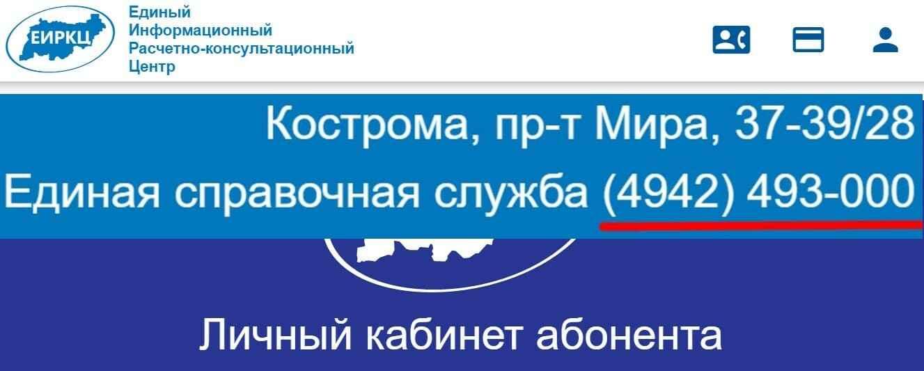 ЕИРКЦ Костромы сайт