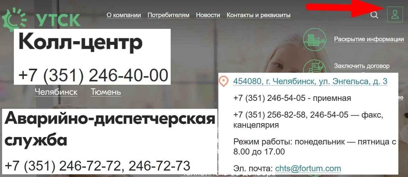УТСК сайт