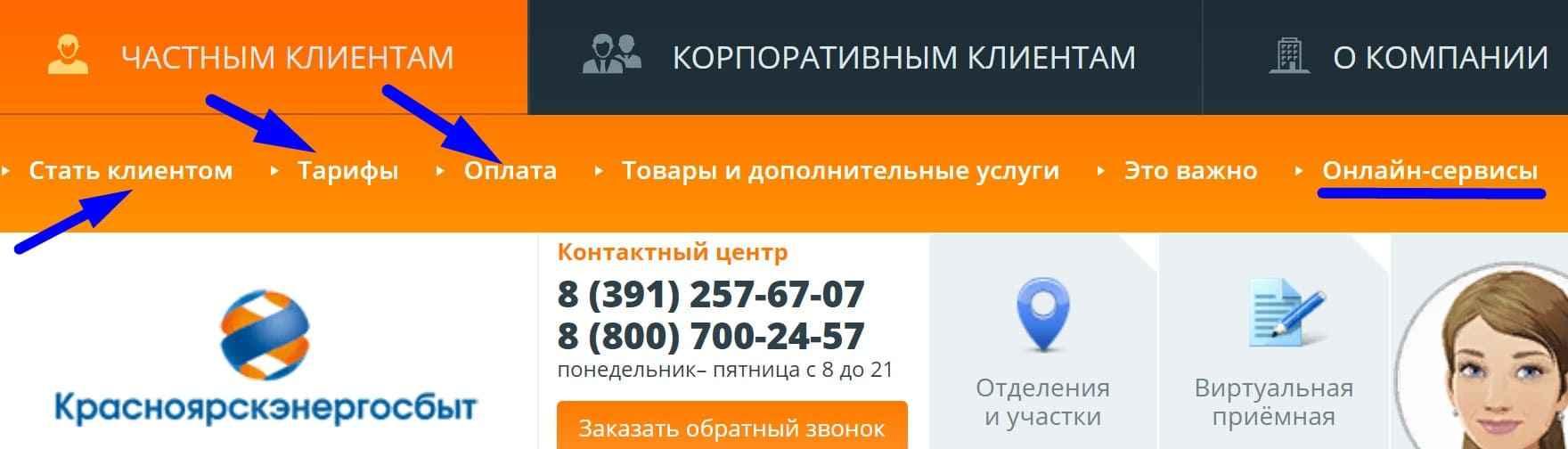 КрасноярскЭнергосбыт личный кабинет