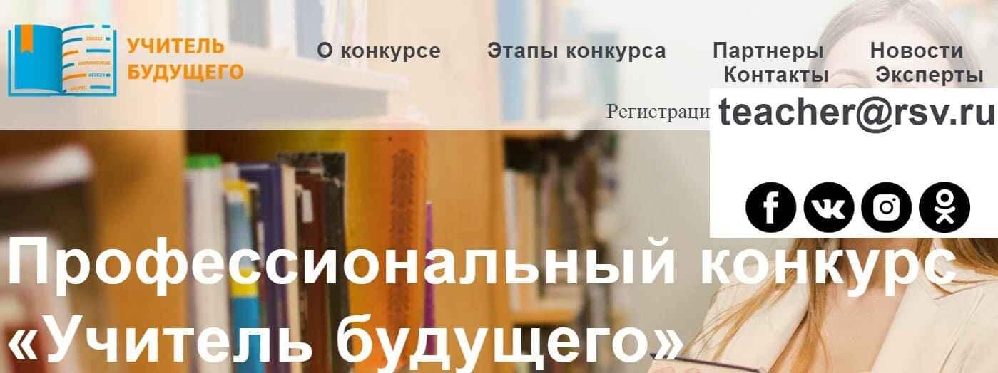 Ссылка на сайт олимпиады для учителей «Учитель Будущего»
