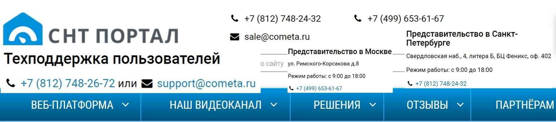 СНТ Портал личный кабинет