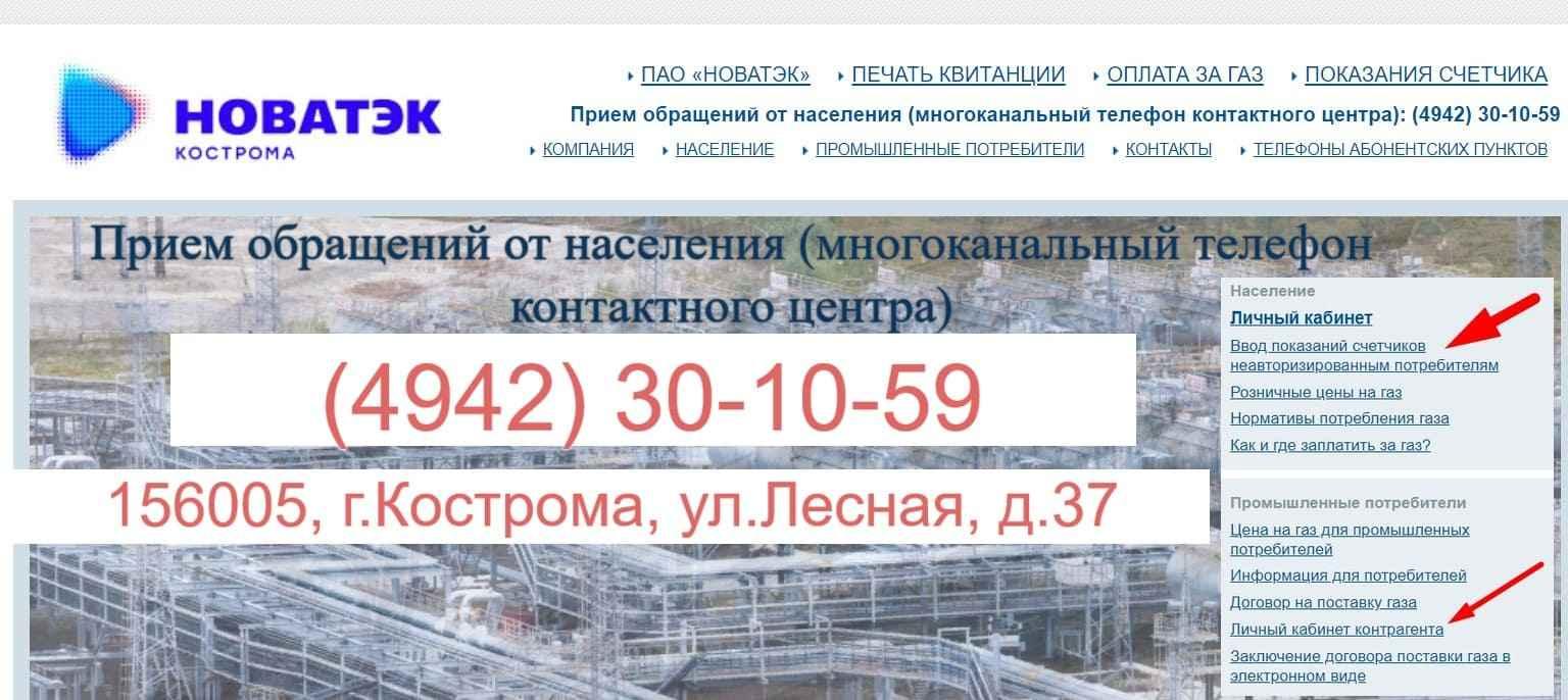 Новатек Кострома сайт и передача показаний