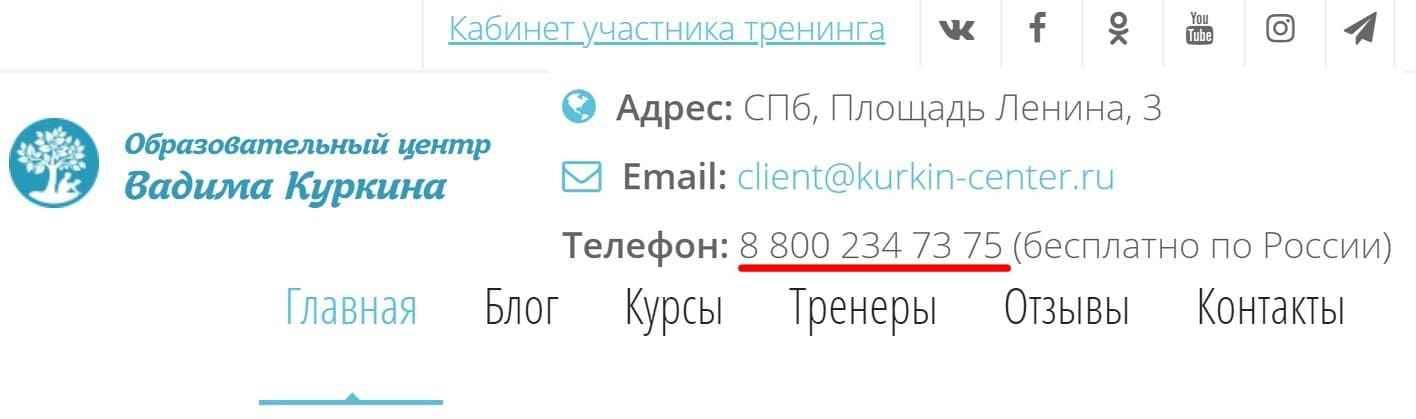 Вадим Куркин личный кабинет