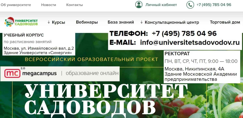 Сайт Университета Садоводов