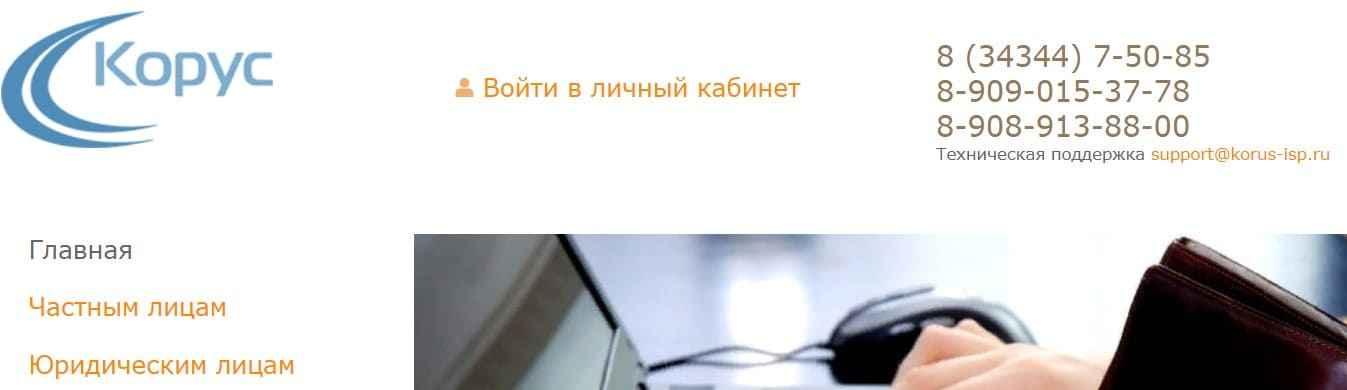 Корус Кушва сайт