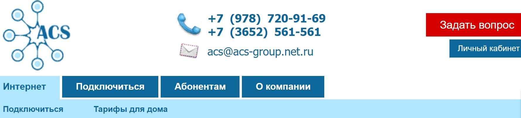 ACS интернет личный кабинет