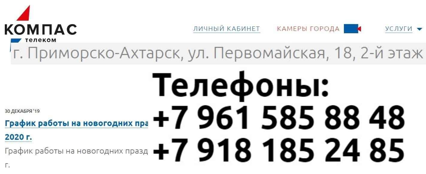 Компас телеком сайт