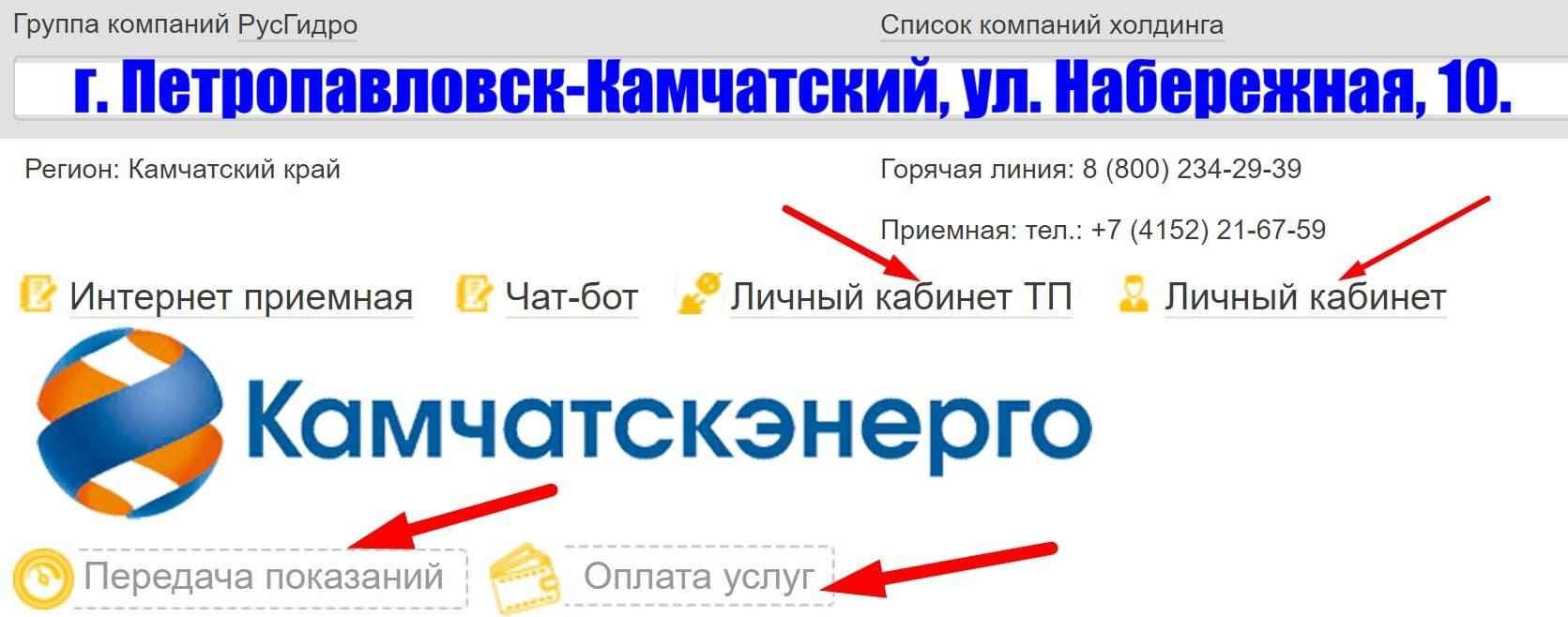 КамчатскЭнерго сайт