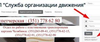 Gortrans.biz Челябинск