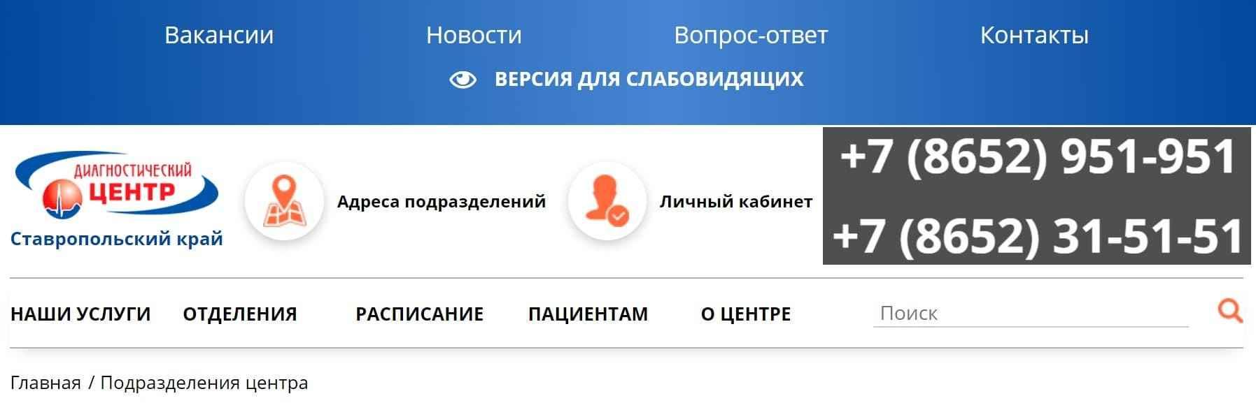 Диагностический центр Ставрополь личный кабинет