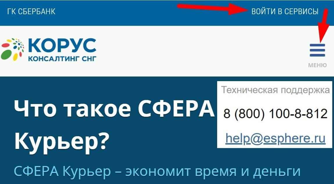 ЛК «СФЕРА Курьер»