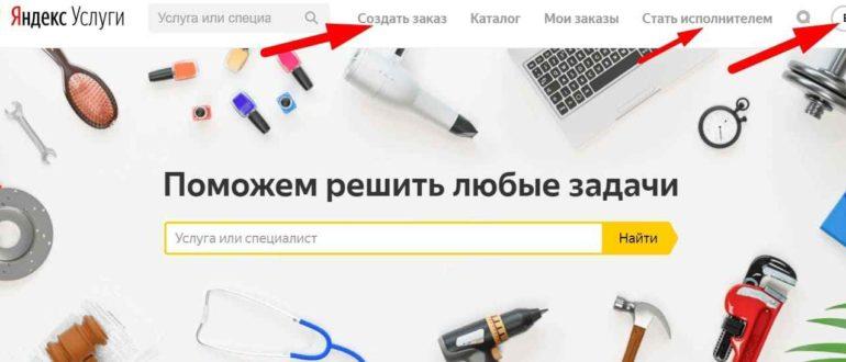 Яндекс Услуги личный кабинет