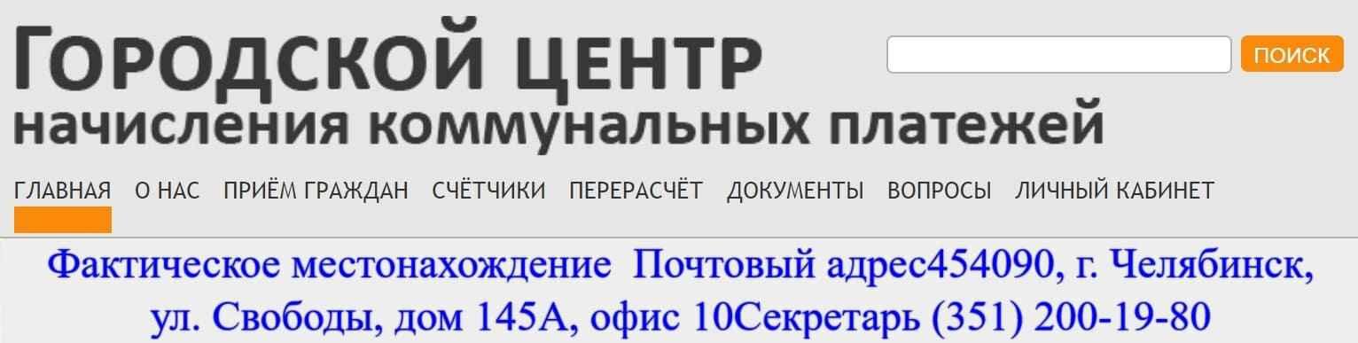 Комплат Ру Челябинск