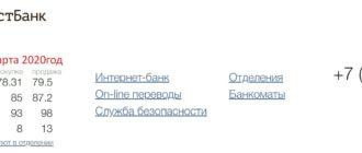 БайкалИнвестбанк личный кабинет