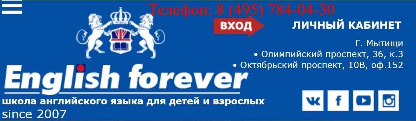 Инглиш Форевер личный кабинет
