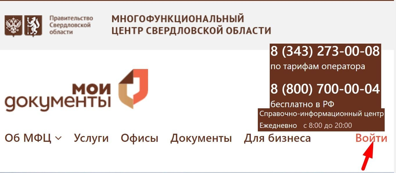 МФЦ Свердловской области сайт