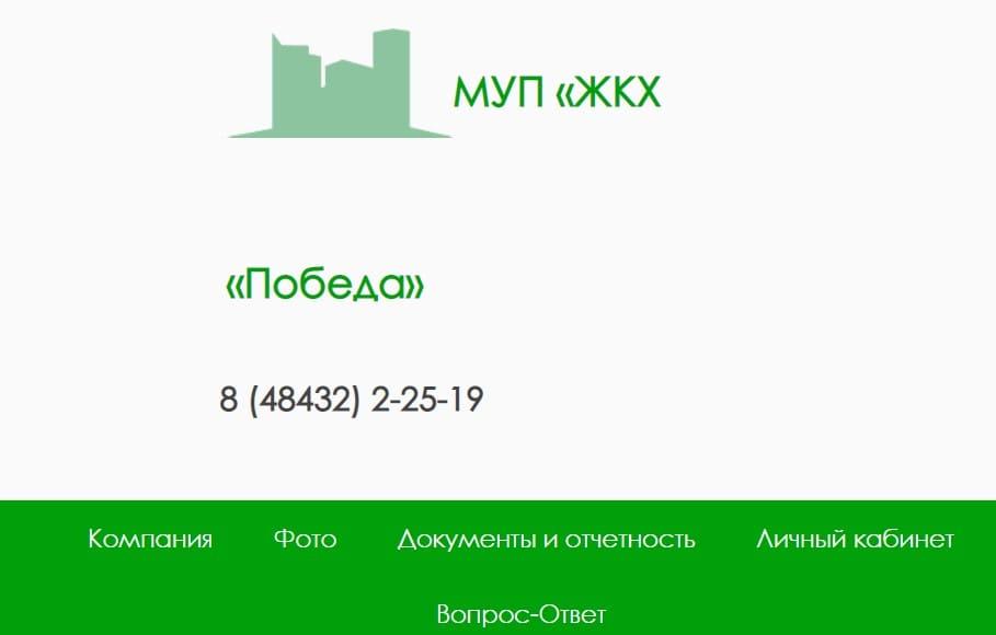 ЖКХ Победа Калужская область личный кабинет