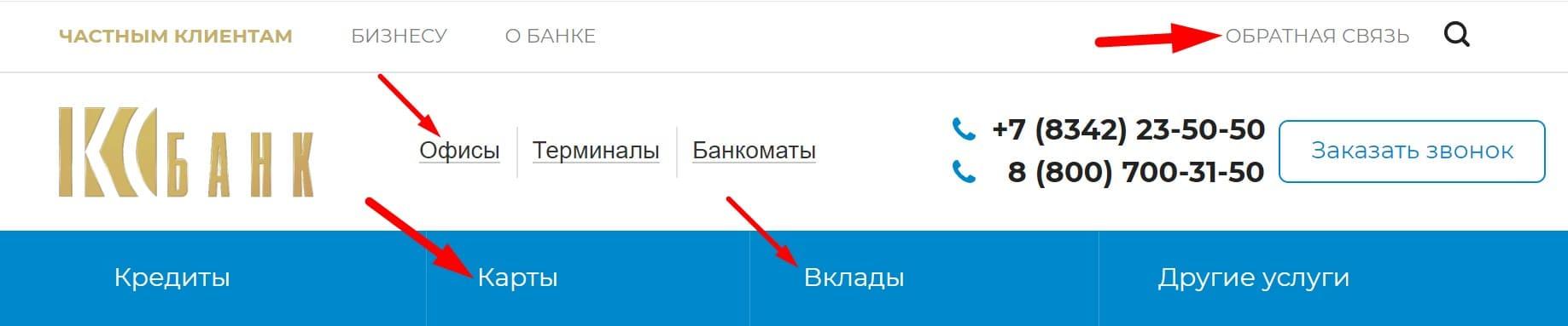 КС Банк личный кабинет
