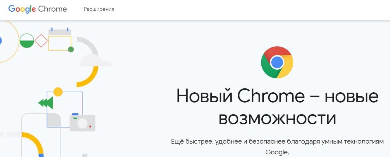 Гугл Хром личный кабинет