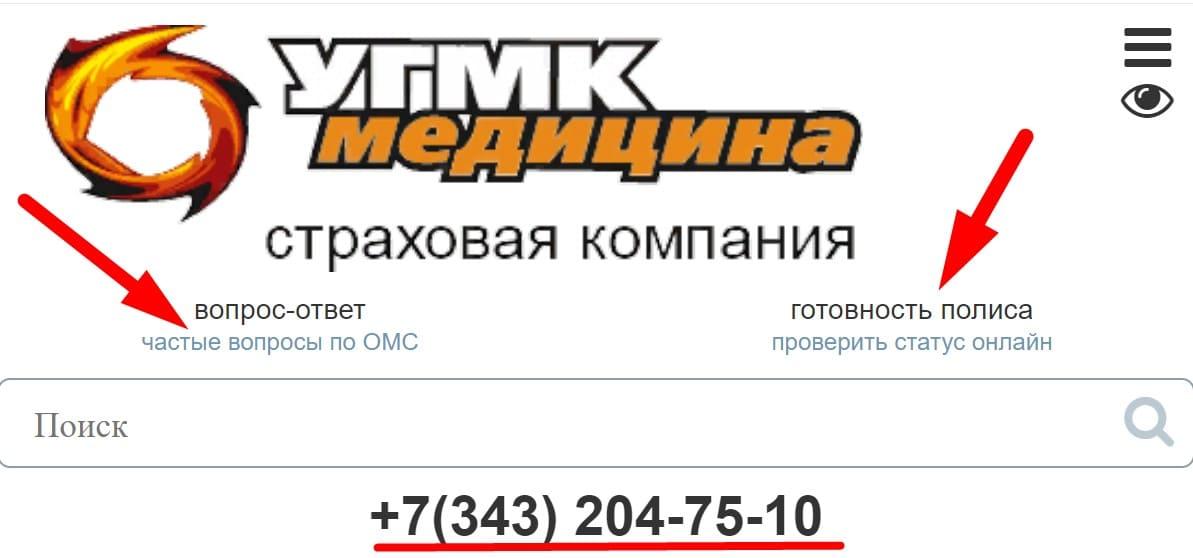 УГМК Медицина сайт страховой компании