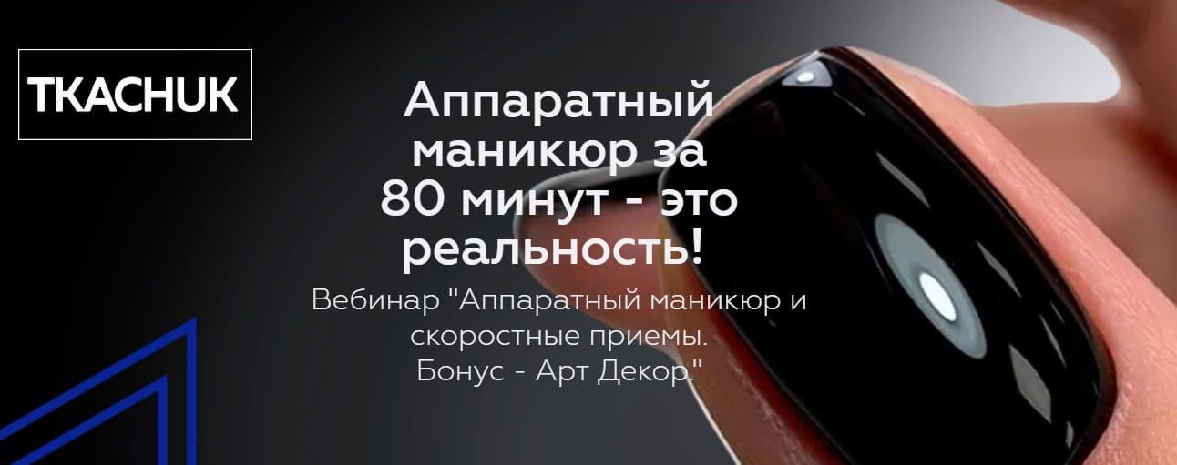 Tkachuk-pro.ru личный кабинет