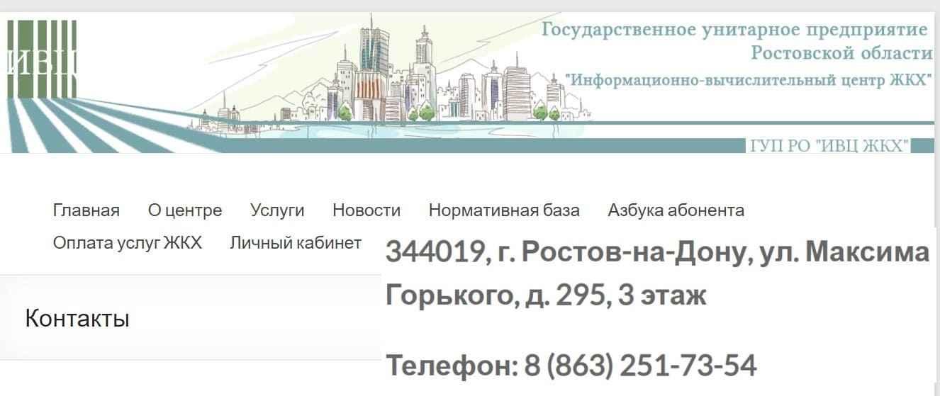 Государственное унитарное предприятия Ростовской области Информационно-вычислительный центр ЖКХ