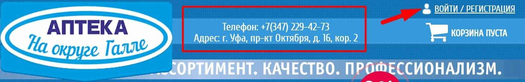 aptekanagalle.ru личный кабинет