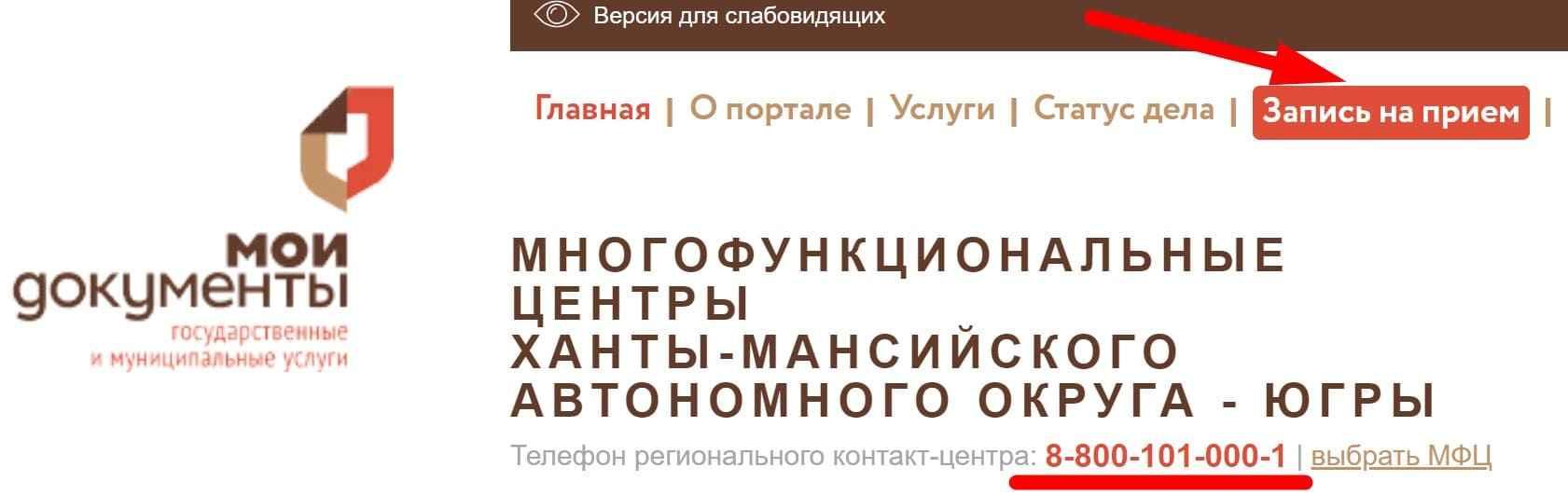 Сайт МФЦ Нижневартовск