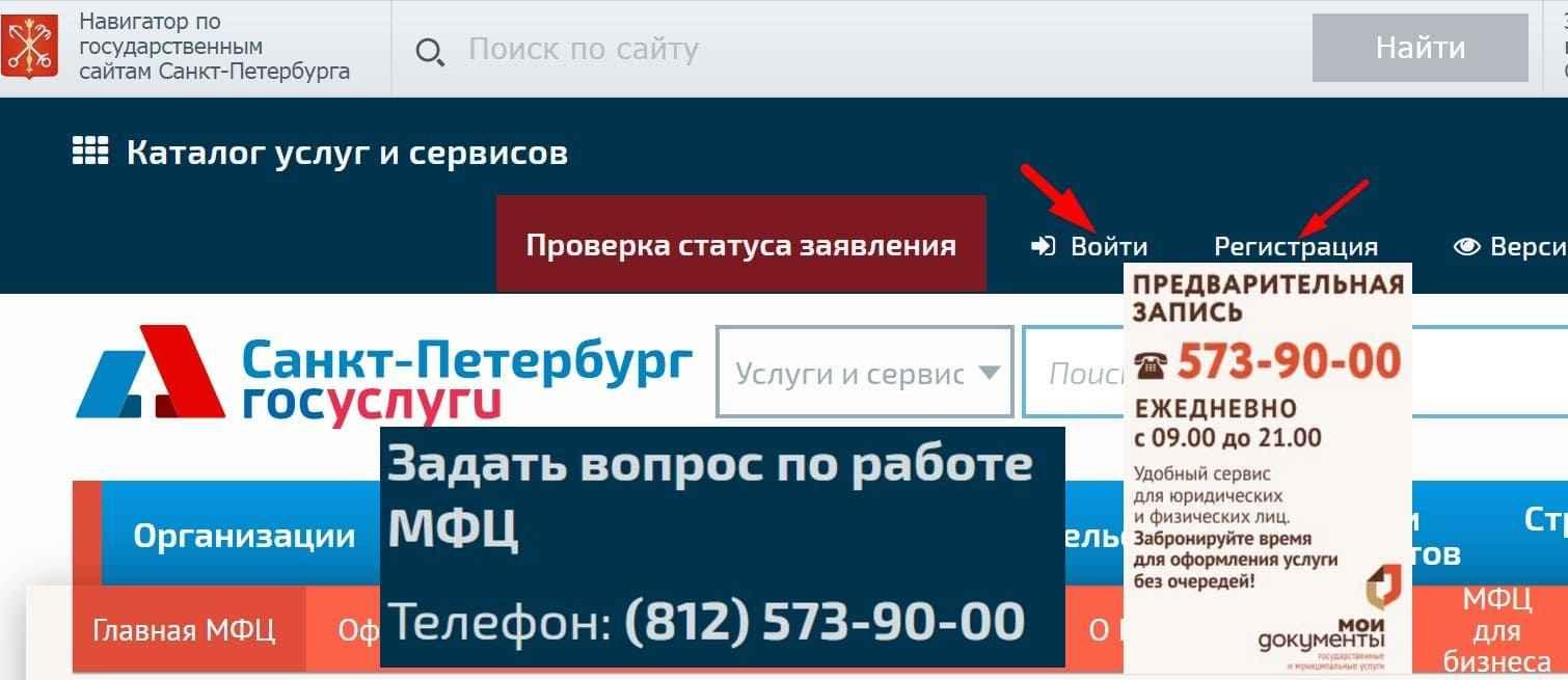 МФЦ Санкт Петербурга сайт