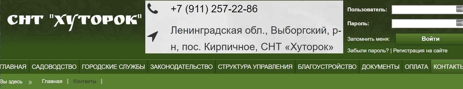 Сайт СНТ Хуторка в Выборгском