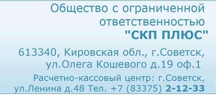 ЖКХ Советск жкх43 рф личный кабинет