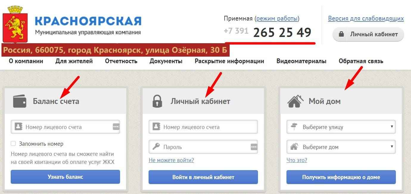 МУК Красноярская сайт