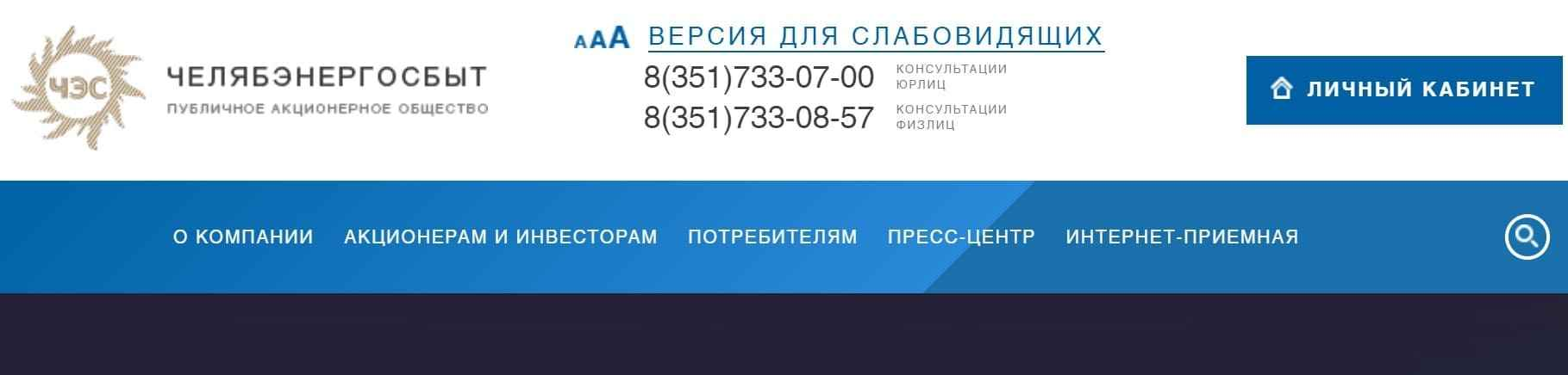 ЧелябЭнергосбыт сайт