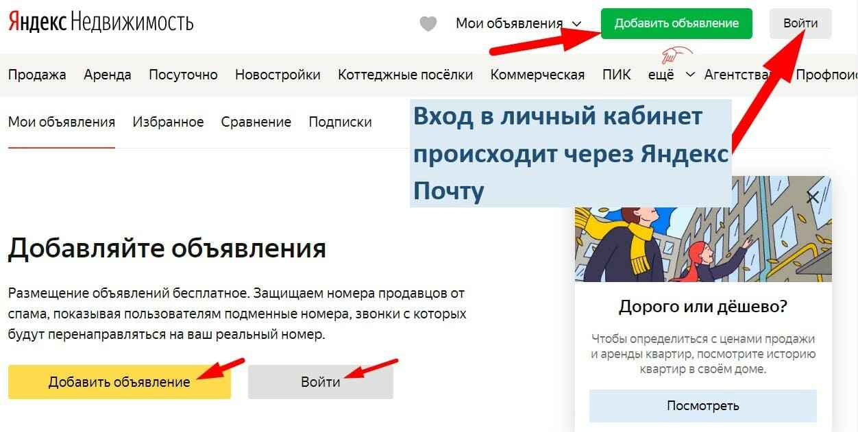 Яндекс Недвижимость личный кабинет