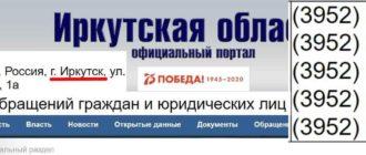 Кадровый портал Иркутской области личный кабинет