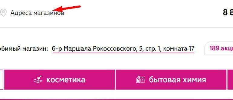 Магнит Косметик личный кабинет