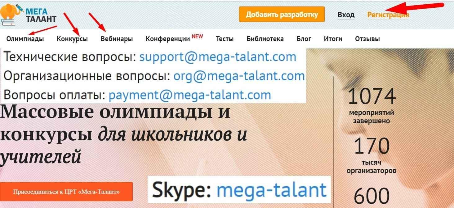 ЛК «Мега Талант»