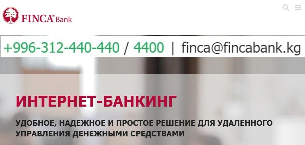 Финка банк Кыргызстан сайт