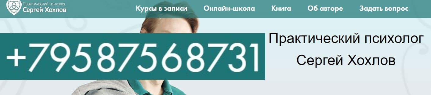 Сергей Хохлов сайт