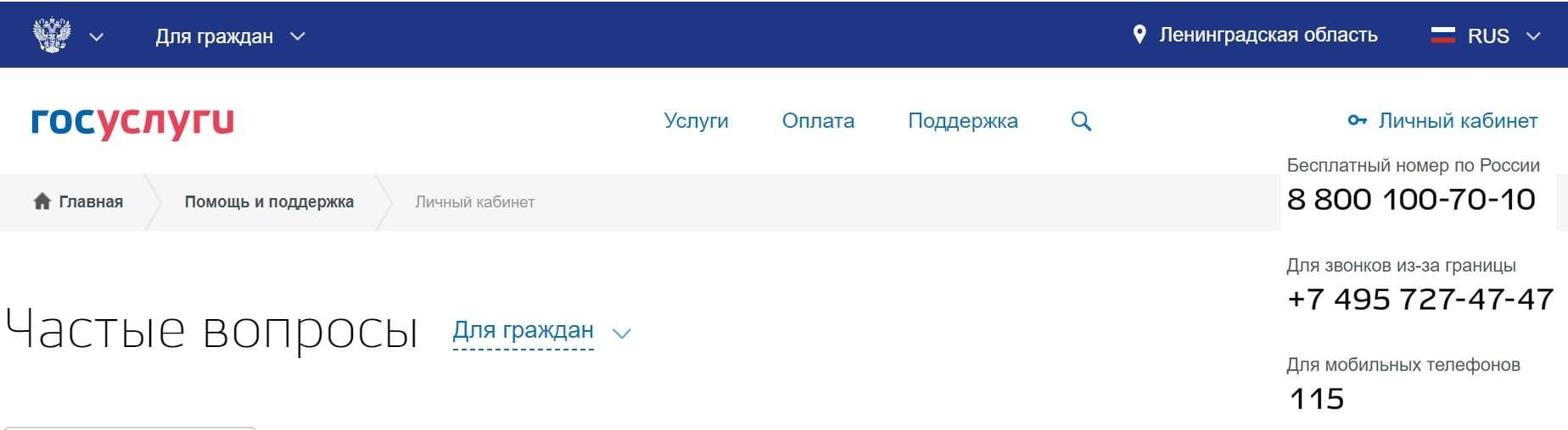 Госуслуги Ленинградской области личный кабинет