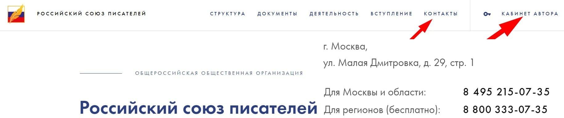 Личный кабинет Российского союза писателей