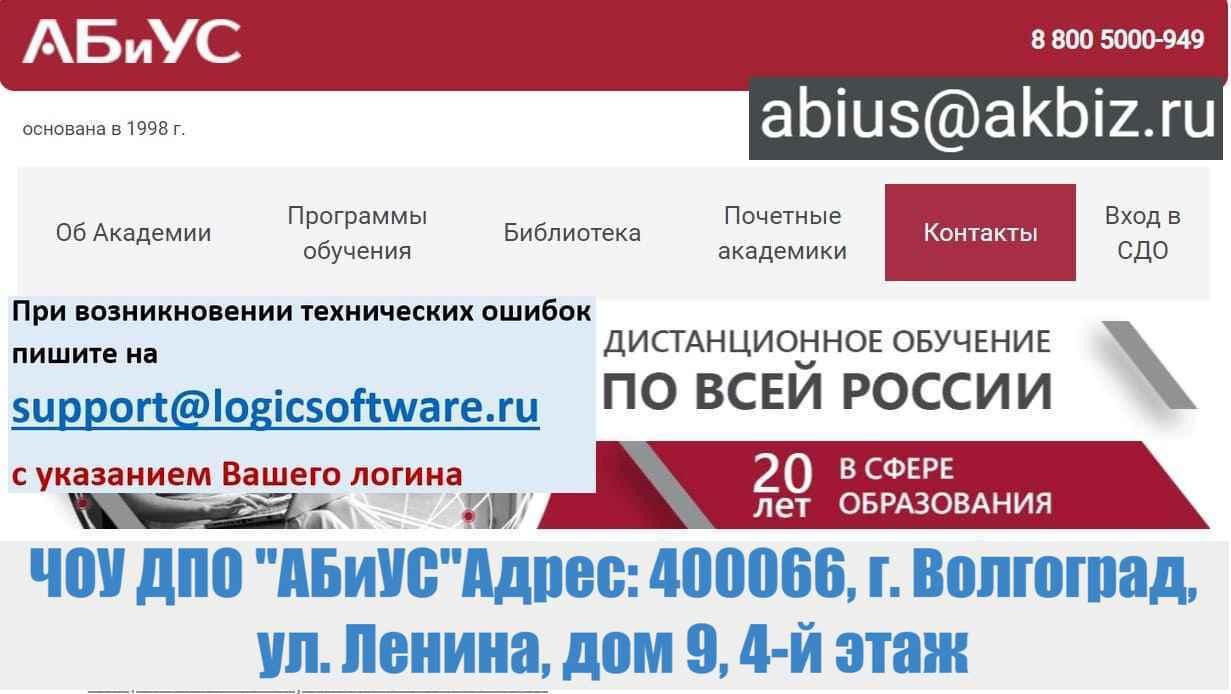 Сайт академии akbiz.ru