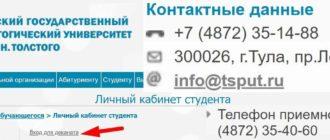 ТГПУ Толстого личный кабинет