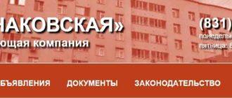 УК Бурнаковская личный кабинет