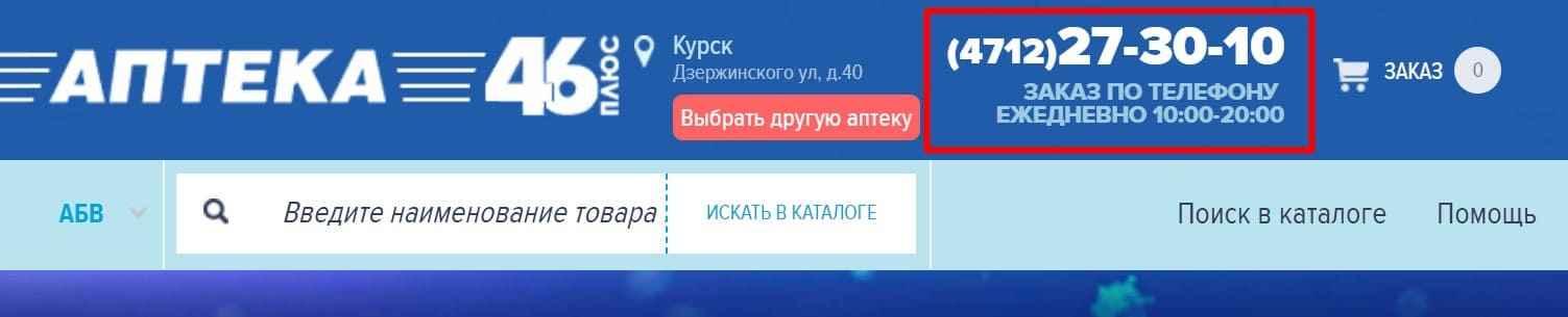 Аптека 46 Плюс Курск сайт