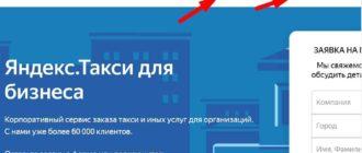 Яндекс такси для бизнеса личный кабинет