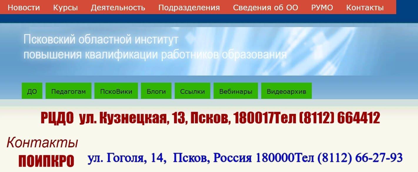 ПОИПКРО Псков обучение