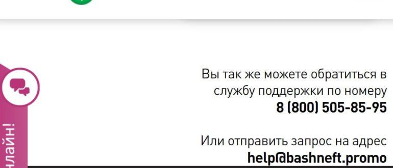 Башнефть Промо личный кабинет