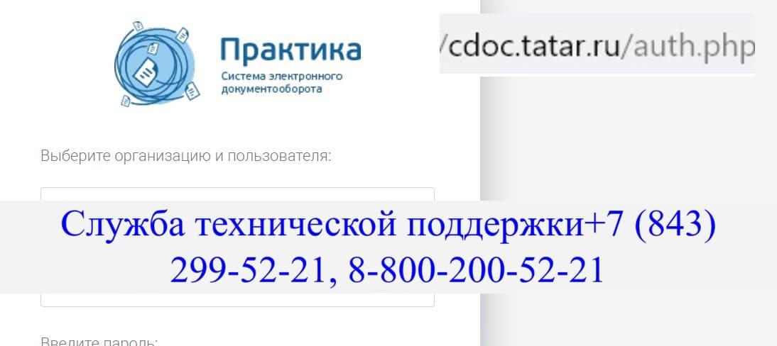 Cdoc.tatar