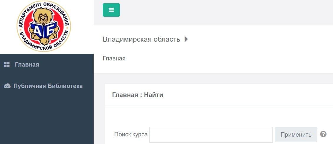 Сайт департамента образование во Владимирской области